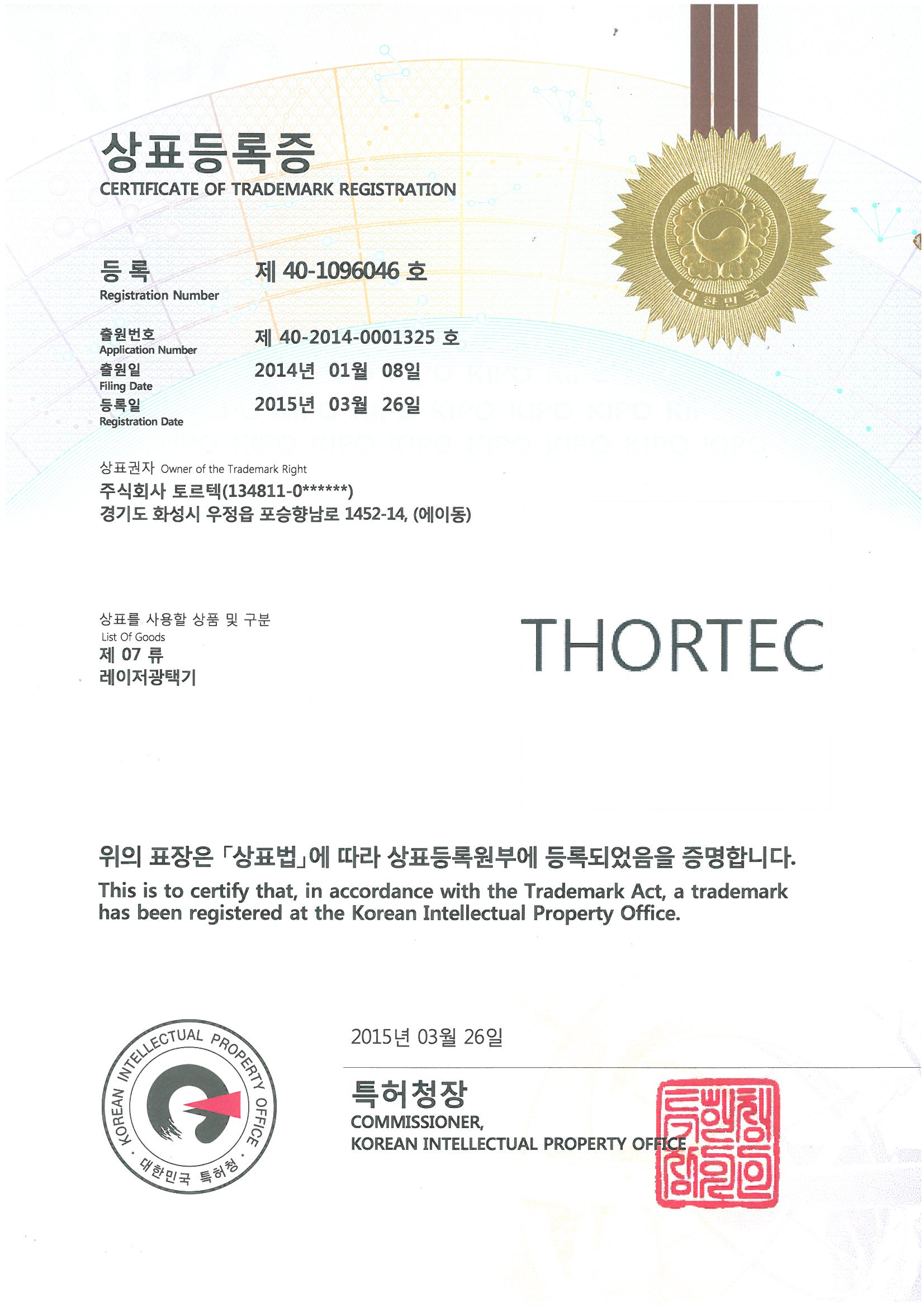Certificate Trademark ENG Registration (영문 상표 등록증).jpg