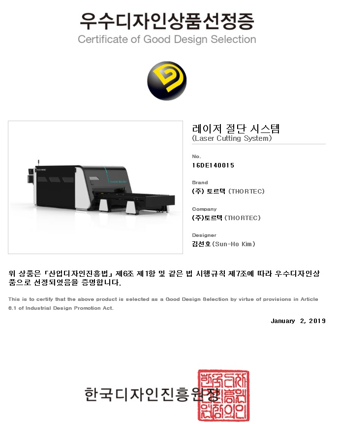 Certificate of Good Design Selection (우수디자인상품 선정).jpg