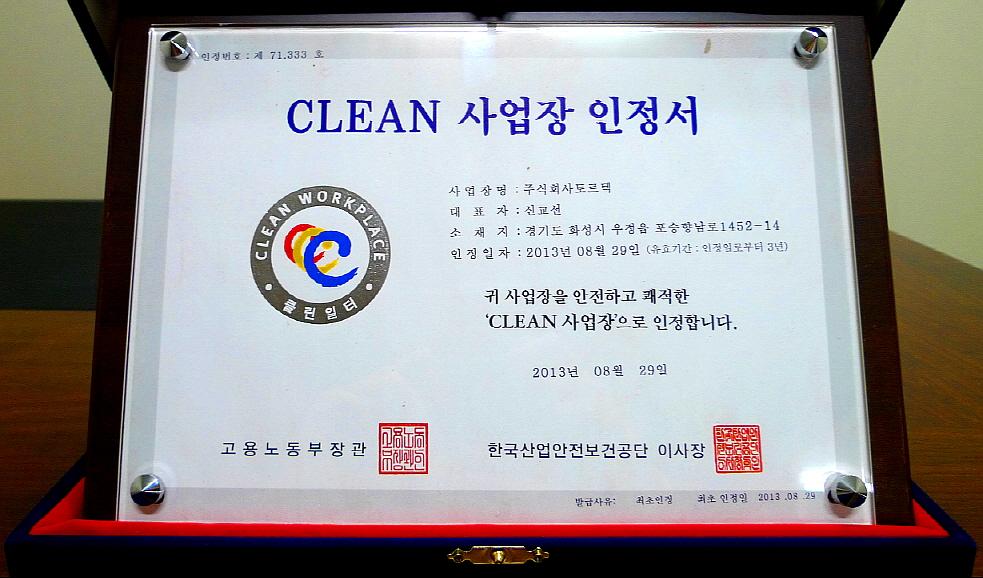 Clean Business Certificate (클린사업장 인증서).jpg